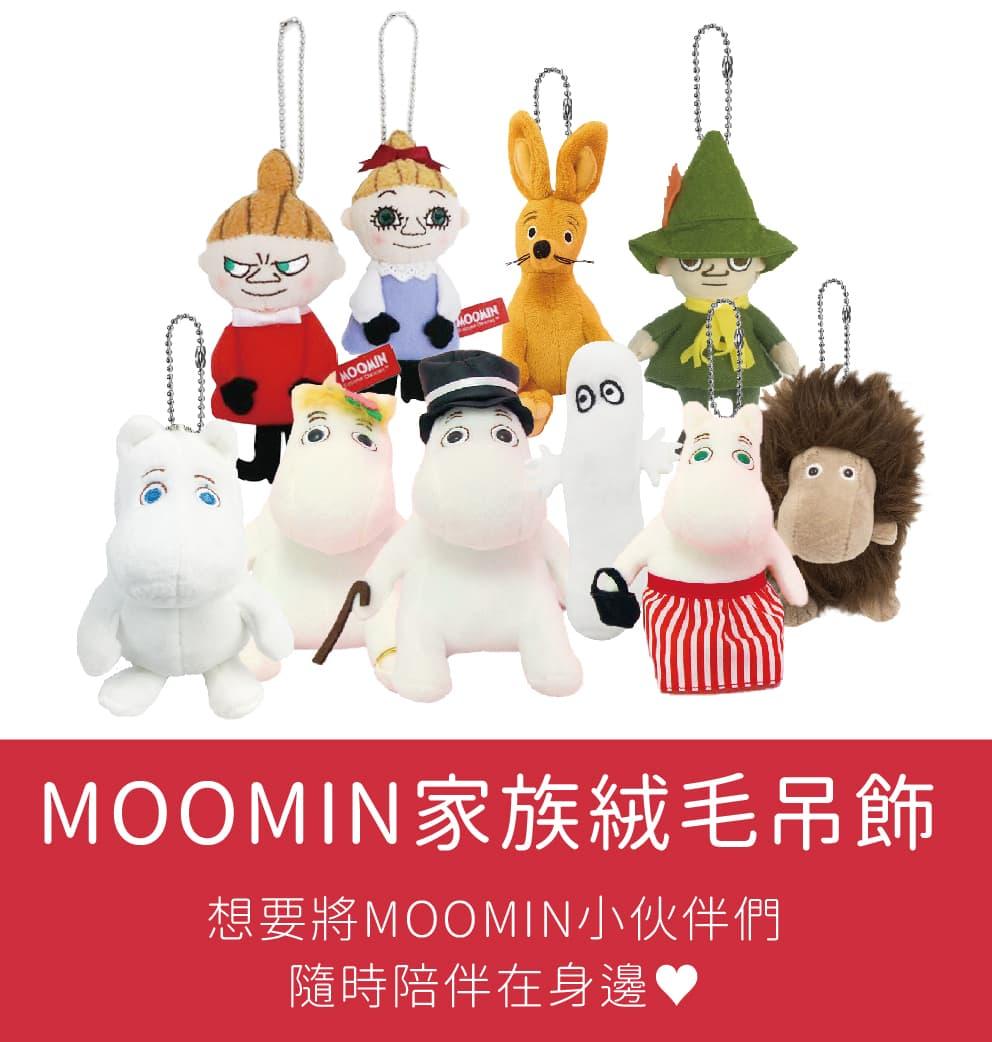 嚕嚕米Moomin 姆明家族絨毛吊飾
