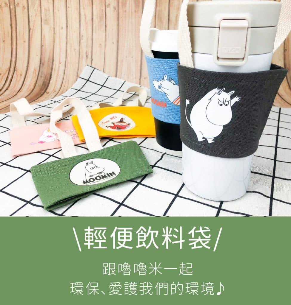 嚕嚕米Moomin 環保杯套(多色可選)