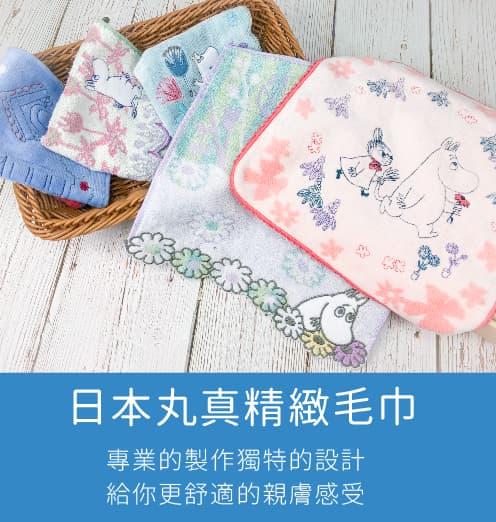 嚕嚕米Moomin 日本丸真精緻手帕毛巾
