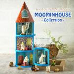 Moomin-House盲盒9